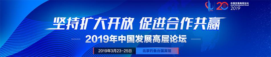 2019年中國發展高層論壇