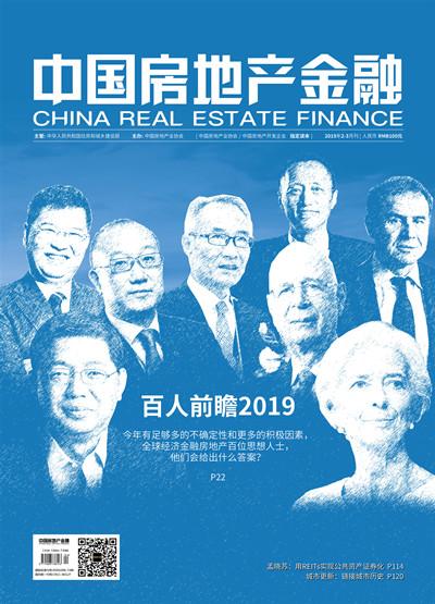 中国房地产金融201902、03期