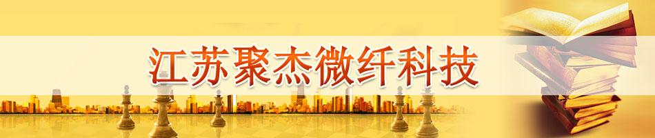 江苏聚杰微纤科技IPO