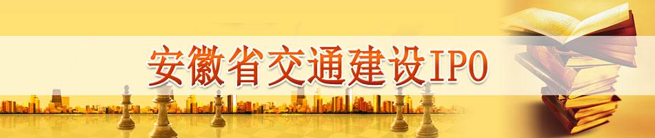 安徽省交通建设IPO