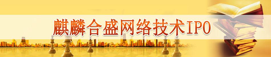 麒麟合盛网络技术IPO