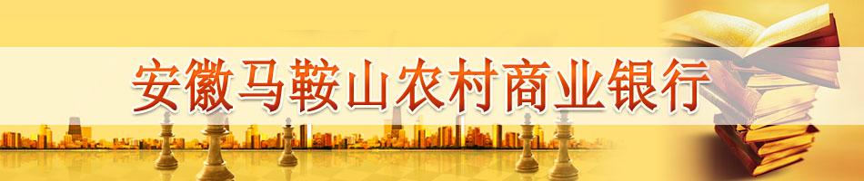 安徽马鞍山农村商业银行IPO