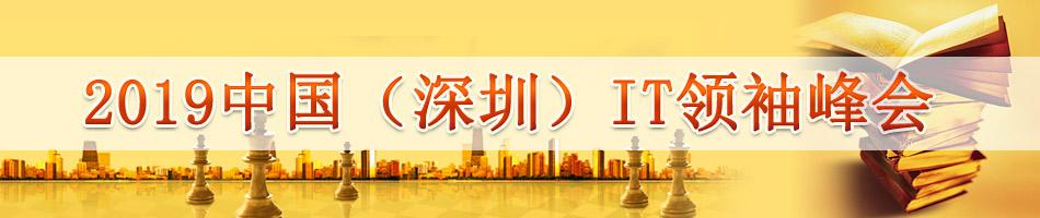 2019中國(深圳)IT領袖峰會