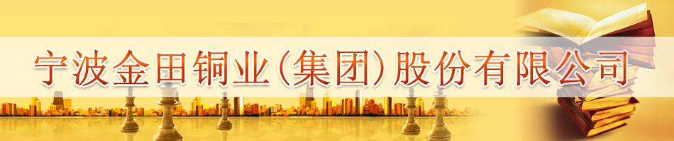 宁波金田铜业(集团)股份有限公司