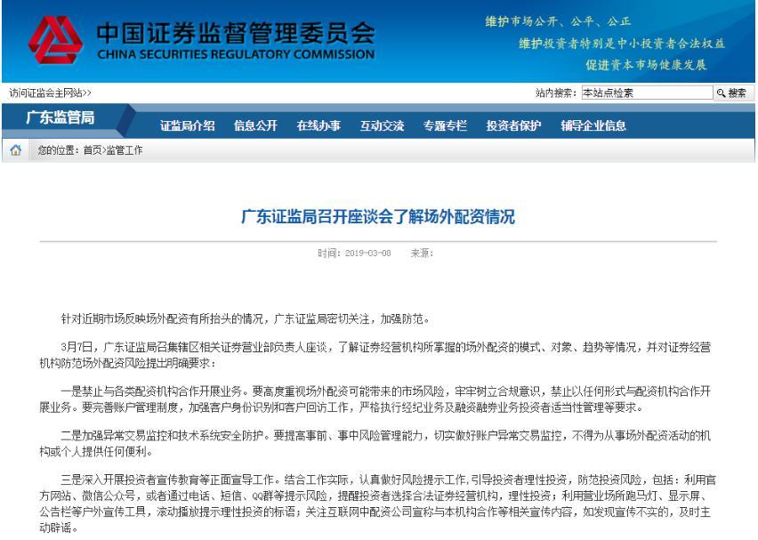 配资风险的控制与防范,广东证监局召开座谈会了解场外配资情况