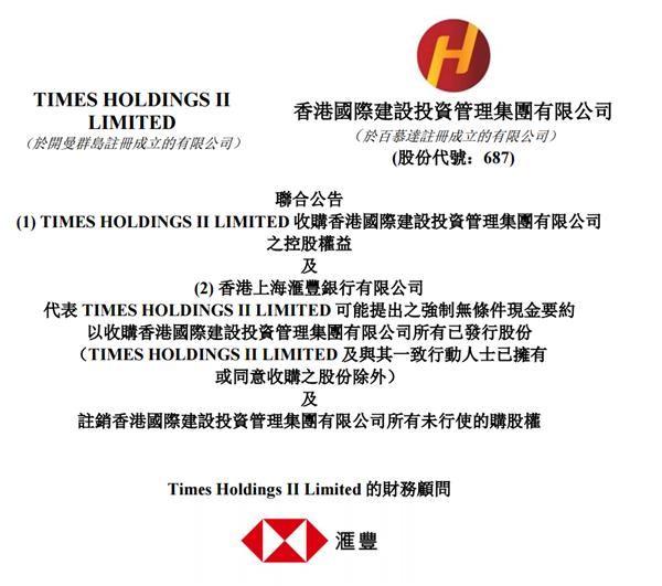 海航过手香港国际建投