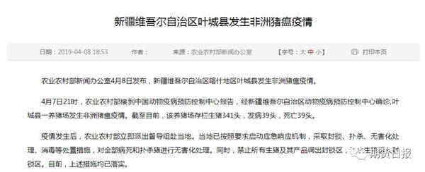 疫情再现!这一次波及新疆西藏 相关期货品种将如何走?
