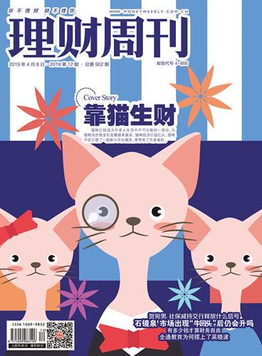 """猫咪经济带来商机""""!"""