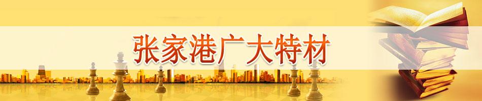 张家港广大特材股份有限公司