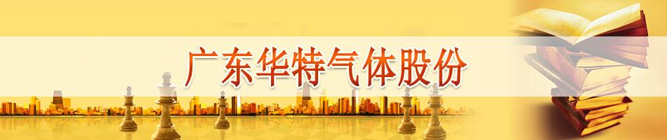 广东华特气体股份有限公司