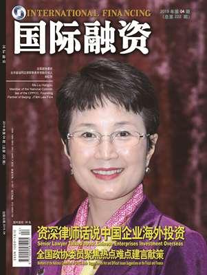 """资深律师话说中国企业海外投资""""!"""