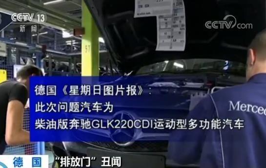 奔驰母公司涉嫌造假旗下数万辆不合格汽车通过检测
