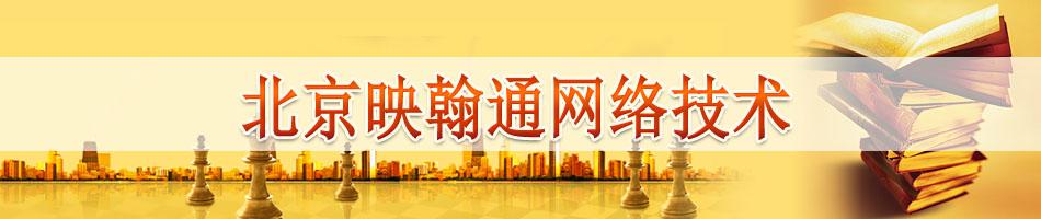 北京映翰通网络技术股份有限公司