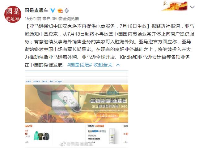 亚马逊通知中国卖家将不再提供电商服务 7月18日生效