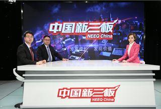 "Besett guest ""China New Third Board"""
