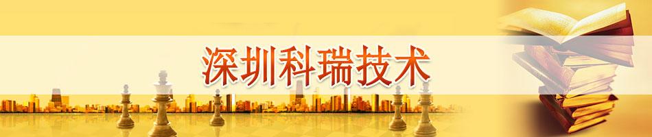 深圳科瑞技术IPO