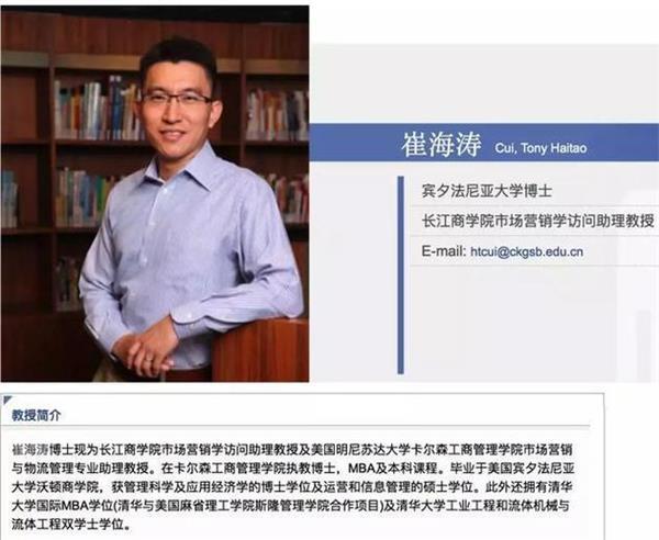 明大副教授、前长江商学院助理教授浮出水面