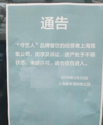上海爱琴海购物公园通告称,竞集守艺人因涉诉讼,资产状态不明。澎湃新闻记者