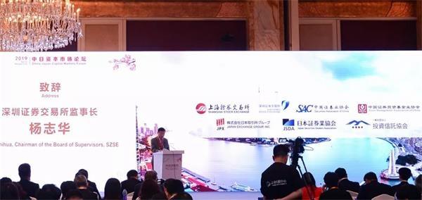 深交所联合举办首届中日资本市场论坛