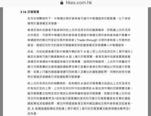 """什么样的人适合配资炒股,""""假外资""""人人得而诛之 李小加很委屈:谁说在香港配资很容易了?"""
