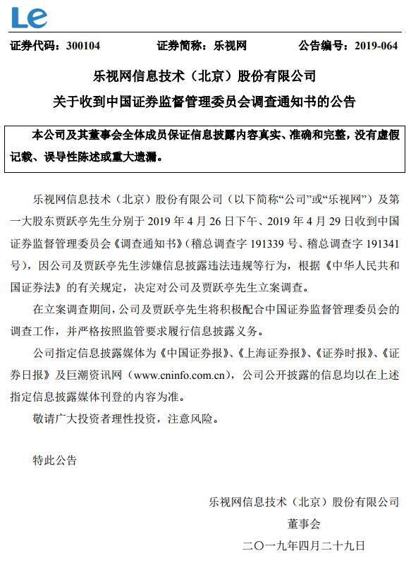 乐视网:证监会决定对公司及贾跃亭立案调查