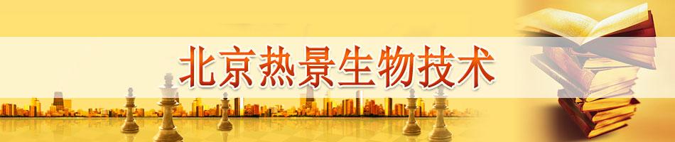 北京热景生物技术股份有限公司