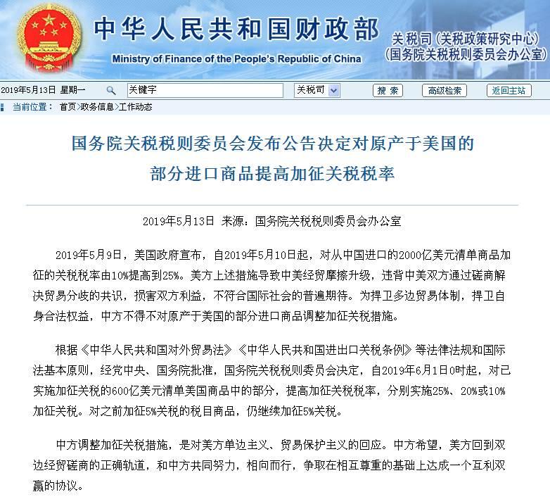 中国决定对原产于美国的部分进口商品提高加征关税税率