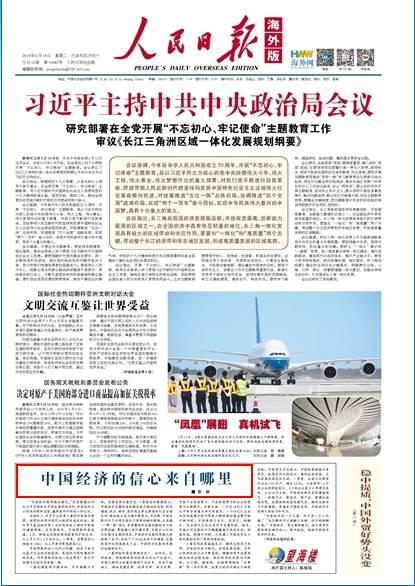 人民日报海外版头版评论:中国经济的信心来自三个方面