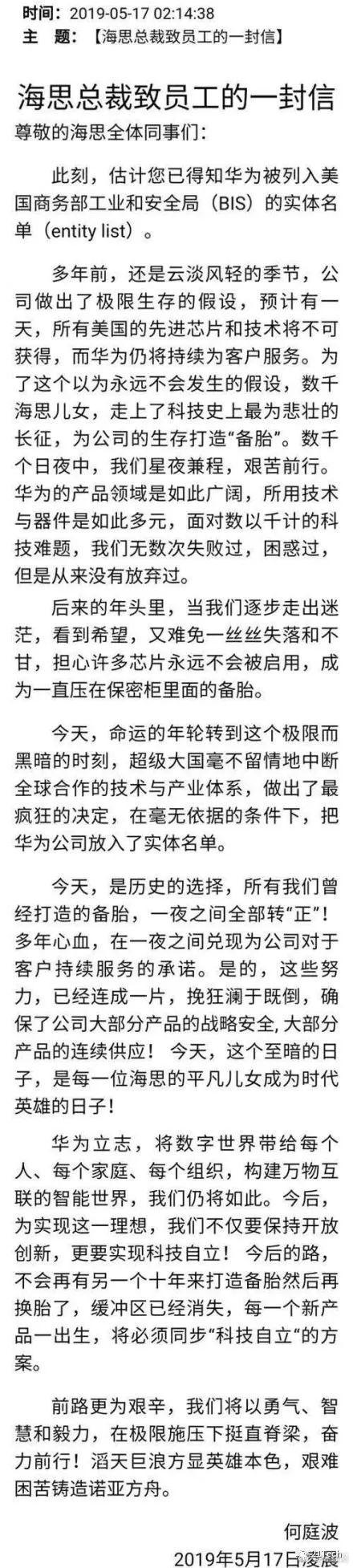 华为海思总裁凌晨致信员工写了什么 为何网友热心沸腾?