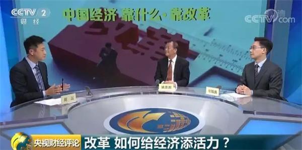 中国经济靠改革!给经济添活力 给增长挖潜力!