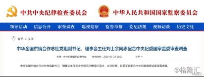大陆:原证监会主席刘士余投案自首 一文看懂关键