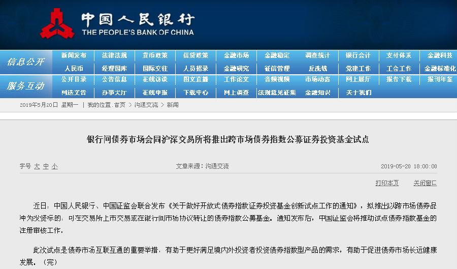 银行间债券市场和沪深交易所将推出跨市场债券指数公共证券投资基金试点项目