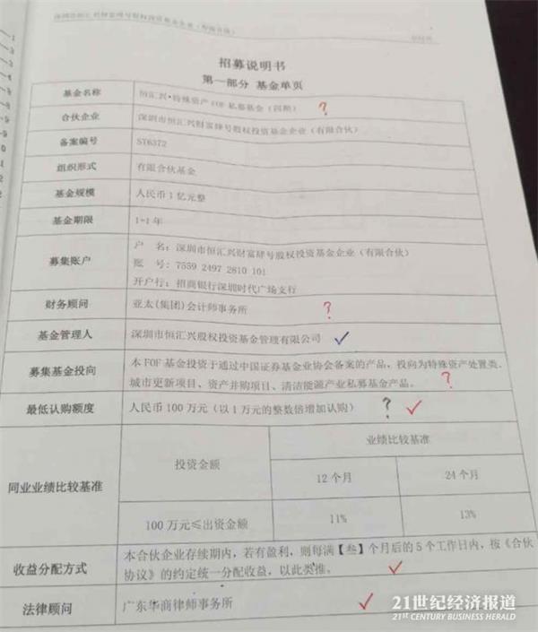 """深圳某私募基金""""爆雷"""" 证监局已介入并移"""