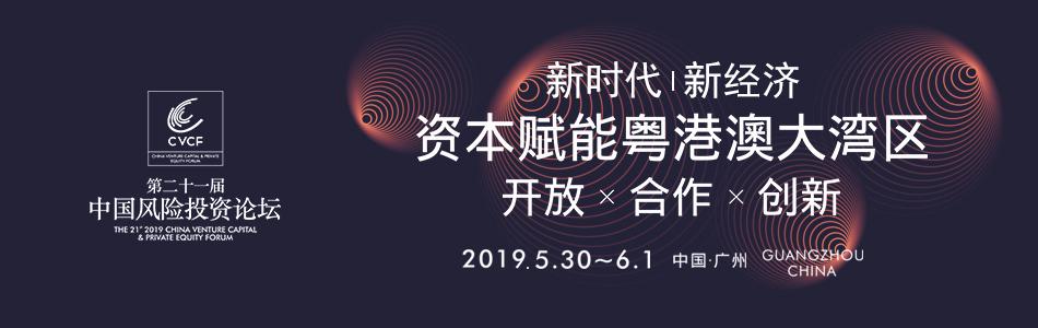 第21届中国风险投资论坛