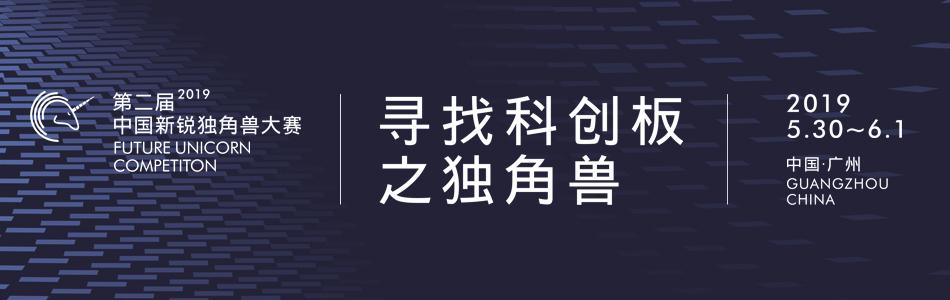 2019(第二届)中国新锐独角兽大赛