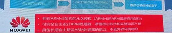 """ARM""""断供""""华为?业界纵论:短期对海思影响不大"""