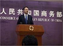 """商务部回应美宣布对13个中国企业或个人实施制裁:反对""""长臂管辖"""""""