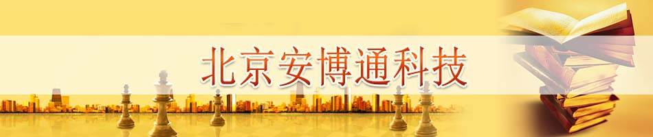 北京安博通科技股份有限公司