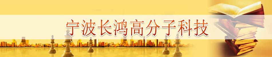 宁波长鸿高分子科技股份有限公司
