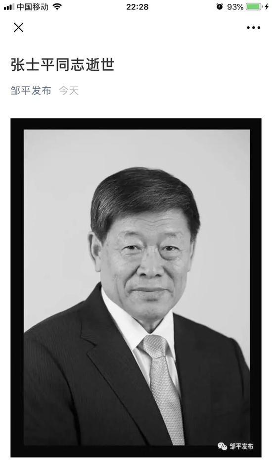 山东首富张士平去世,从未涉足房地产。他依靠两个夕阳产业实现了650亿英镑的净资产