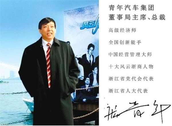 ▲青年汽车集团官方网站上对庞青年的介绍。