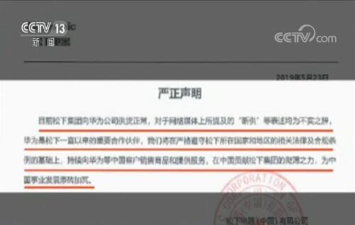 央视权威辟谣!日本松下、东芝断供华为乃虚假传闻___679资讯网