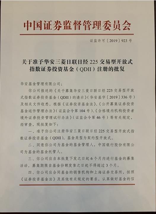 国内首批4家公募华夏基金等拿到中日互通ETF批文