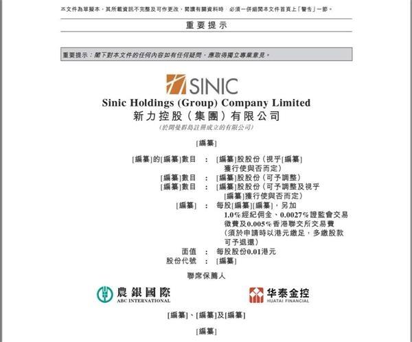 新力控股赴港IPO:收入复合年