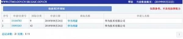 华为或于8月或9月推出新款操作系统:已注册鸿蒙商标