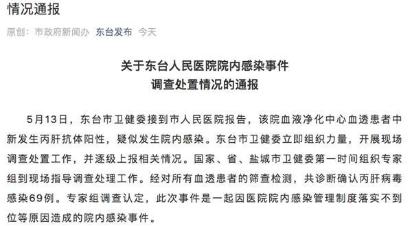江苏发现69人感染丙肝病毒,年龄最小的是26岁的副市长,其他16人被追究责任!