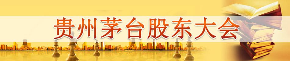 贵州茅台股东大会