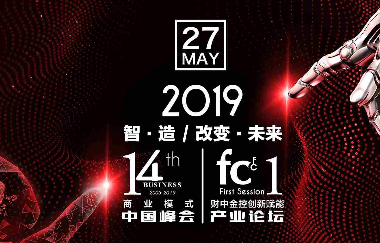 2019商业模式中国峰会