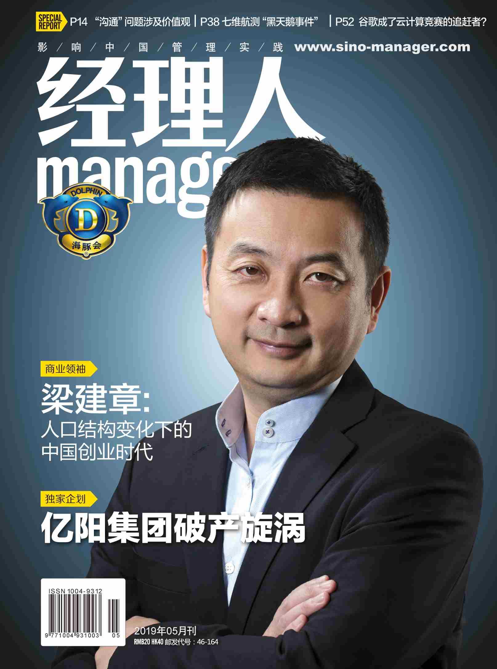 """梁建章:人口结构变化下的中国创业时代""""!"""