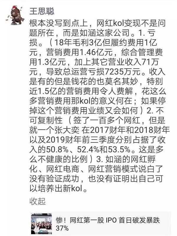 王思聪朋友圈评论